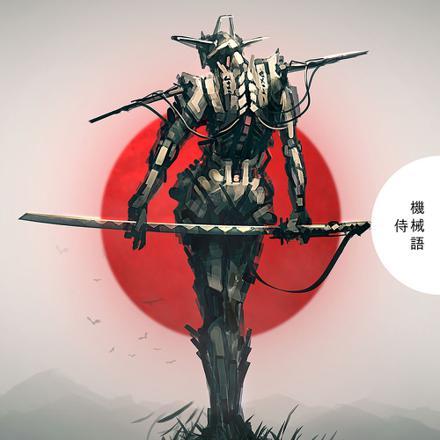 samurai futuriste